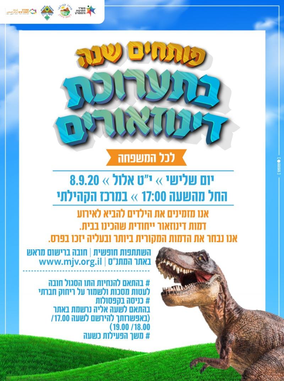 תערוכת דינוזאורים 19:00