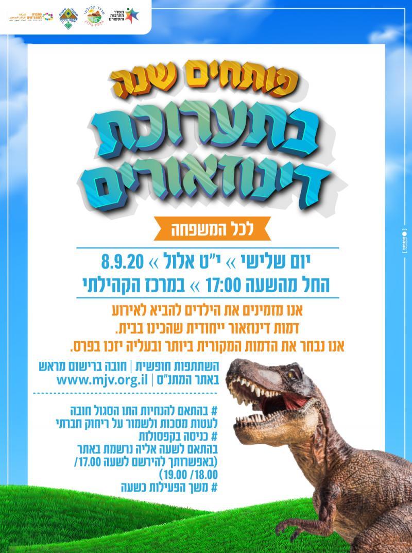 תערוכת דינוזאורים 18:00